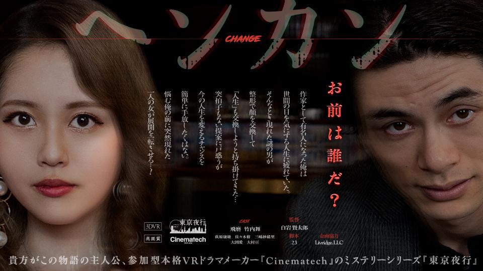 東京夜行 ―ヘンカン―