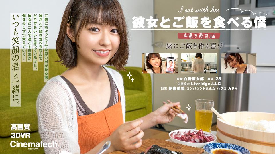 彼女とご飯を食べる僕  手巻き寿司編